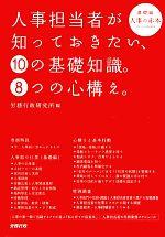 人事担当者が知っておきたい、10の基礎知識。8つの心構え。 人事の赤本(単行本)