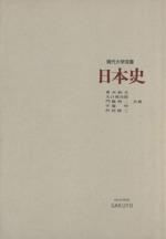 日本史(現代大学双書)(単行本)