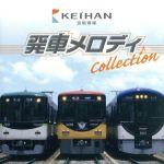 京阪電車 発車メロディー COLLECTION(通常)(CDA)