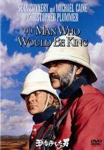 王になろうとした男(通常)(DVD)