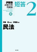 民法(伊藤塾試験対策問題集)(短答2)(単行本)