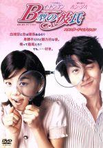 B型の彼氏 スタンダード・エディション(通常)(DVD)