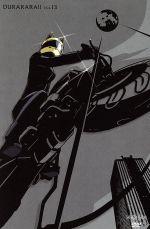 デュラララ!!13(初回限定版)(外伝小説、キャラカード2枚、イラスト集、特典DVD1枚付)(通常)(DVD)