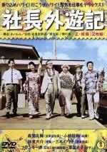 社長外遊記<正・続篇>(通常)(DVD)