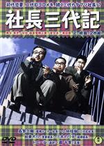 社長三代記<正・続篇>(通常)(DVD)