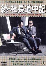 続・社長道中記(通常)(DVD)
