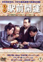 喜劇 駅前開運(通常)(DVD)