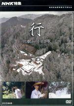 NHK特集 行 ~比叡山 千日回峰~(通常)(DVD)