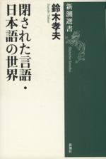 閉された言語・日本語の世界(新潮選書)(単行本)
