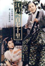 江戸へ百七十里(通常)(DVD)