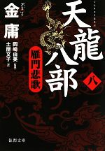 天龍八部-雁門悲歌(徳間文庫)(8)(文庫)