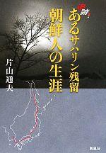 追跡!あるサハリン残留朝鮮人の生涯(単行本)