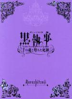 ミュージカル黒執事-The Most Beautiful DEATH in The World-千の魂と堕ちた死神(期間生産限定版)(ブックレット、ショートコミック1枚、フライヤー復刻版3枚、外箱付)(通常)(DVD)