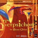 ブレーン・アンサンブル・コレクション Vol.15 金管・アンサンブル「テルプシコーレ舞曲集」(通常)(CDA)
