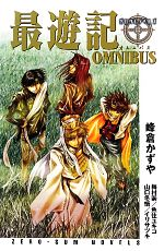 最遊記 OMNIBUS(ゼロサムノベルズ)(新書)