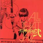 Anime That Jazz弐(通常)(CDA)