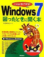 こんなときどうする?Windows7困ったときに開く本(単行本)