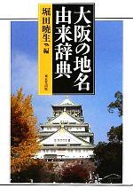 大阪の地名由来辞典(単行本)