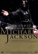 マイケル・ジャクソン キング・オブ・ポップの素顔(通常)(DVD)