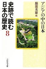 史跡で読む日本の歴史(8)アジアの中の日本