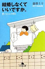 結婚しなくていいですか。 すーちゃんの明日(幻冬舎文庫)(文庫)