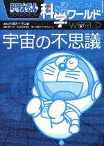 ドラえもん科学ワールド 宇宙の不思議(ビッグ・コロタン114)(児童書)