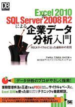 Excel2010&SQL Server 2008 R2による企業データ分析入門 PDCAサイクルに沿った最新BIの実践(DB Magazine SELECTION)(単行本)