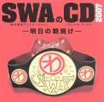 SWAのCD 2007 -明日の朝焼け-(通常)(CDA)