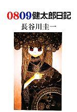 0809健太郎日記(単行本)