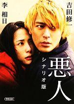 悪人 シナリオ版(朝日文庫)(文庫)