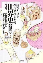 読むだけですっきりわかる世界史 中世編 イスラーム教の誕生からジャンヌ=ダルクまで(宝島SUGOI文庫)(文庫)
