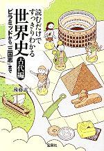読むだけですっきりわかる世界史 古代編 ピラミッドから「三国志」まで(宝島SUGOI文庫)(文庫)