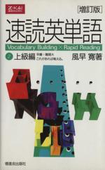 速読英単語 増訂版(2 上級編)(新書)