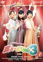 MUSICAL3 vol.1(通常)(DVD)