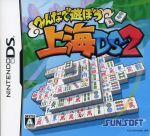 上海DS2(ゲーム)
