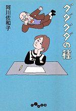 グダグダの種(だいわ文庫)(文庫)