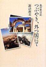 つぶやき、外つ国にて 旅の歌日記(単行本)