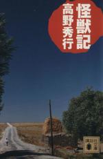 怪獣記(講談社文庫)(文庫)