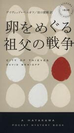 卵をめぐる祖父の戦争(ハヤカワ・ミステリ1838)(新書)