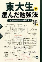 東大生が選んだ勉強法 「私だけのやり方」を教えます(PHP文庫)(文庫)