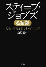 スティーブ・ジョブズ名語録 人生に革命を起こす96の言葉(PHP文庫)(文庫)