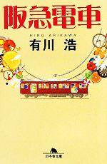 阪急電車(幻冬舎文庫)(文庫)
