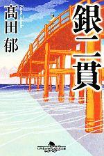 銀二貫(幻冬舎時代小説文庫)(文庫)