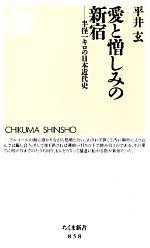 愛と憎しみの新宿 半径一キロの日本近代史(ちくま新書)(新書)