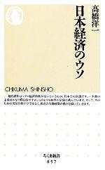 日本経済のウソ(ちくま新書)(新書)