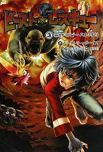 ビースト・レスキュー-禁断のビースト狩り(3)(児童書)