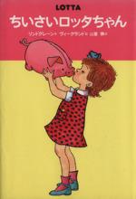 ちいさいロッタちゃん 改訂版(世界のどうわ傑作選2)(児童書)