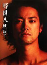 野良人 桐谷健太ファーストPHOTO BOOK(単行本)