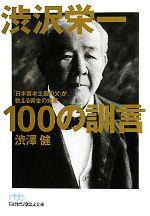 渋沢栄一100の訓言 「日本資本主義の父」が教える黄金の知恵(日経ビジネス人文庫)(文庫)