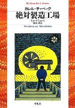 絶対製造工場(平凡社ライブラリー706)(新書)